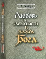 Жан Леклерк - Любовь к словесности и жажда Бога - Средневековое монашество