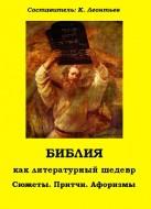 Библия как литературный шедевр - Константин Леонтьев - Сюжеты - притчи - афоризмы