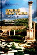 Ирина Левинская - Деяния апостолов - Главы 9-28