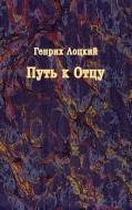Генрих Лоцкий - Путь к Отцу