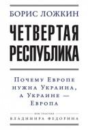 Борис Ложкин, Владимир Федорин - Четвертая республика