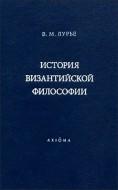 История Византийской философии - Лурье В. М.
