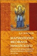 Дмитрий Макаров - Мариология Феофана Никейского в контексте византийской богословской традиции VII-XIV вв.