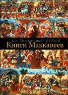 Книги Маккавеев