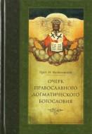 Протоиерей Николай Платонович Малиновский – Очерк православного догматического богословия