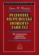 Брюс Μ. Мецгер - Ранние переводы Нового Завета - Их источники, передача, ограничения