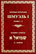 Первые пророки - Шмуэль 1