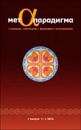 Альманах Метапарадигма: богословие, философия, естествознание – Выпуски с 1 по 9