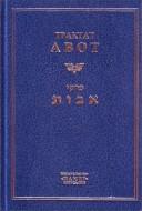 Мишна - Низикин - Трактат Авот