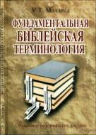 У. Г. Молленд - ФУНДАМЕНТАЛЬНАЯ БИБЛЕЙСКАЯ ТЕРМИНОЛОГИЯ – Объяснение реформатских доктрин