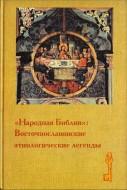 Народная Библия - Восточнославянские легенды