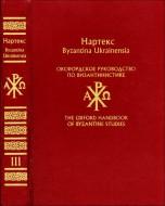 Оксфордское руководство по византинистике
