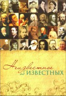 Неизвестное об известных: сборник биографий