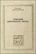 Протопоп Иван Неронов - Собрание документов эпохи