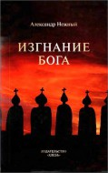 Александр Нежный - Изгнание Бога - Сборник