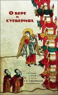 О вере и суевериях - сборник статей в честь Е.Б. Смилянской