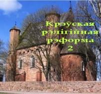 Крэўская рэлігійная рэформа і яе наступствы - 2