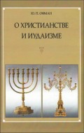 Ю. П. Офман - О христианстве и иудаизме