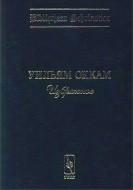 Оккам Уильям   - Избранное