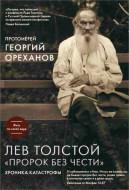 Ореханов - Лев Толстой - Пророк без чести - хроника катастрофы