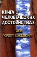 Орхот цадиким - Книга о человеческих достоинствах
