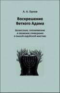 Андрей Орлов - Воскрешение Ветхого Адама