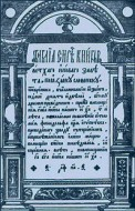 Острожская Библия 1581
