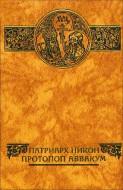 Патриарх Никон — Протопоп Аввакум - Сборник