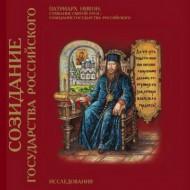 Патриарх Никон - стяжание Святой Руси - созидание Государства Российского
