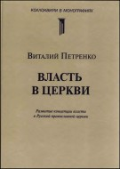 Власть в церкви - Развитие концепции - Виталий Петренко