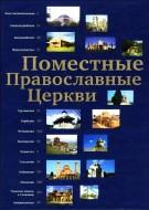 Поместные Православные Церкви