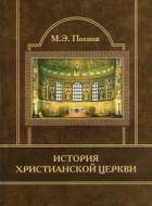 История христианской церкви - Поснов М. Э.