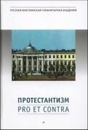 Протестантизм - pro et contra - Антология