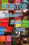 Райт Николас Томас - все книги на русском языке
