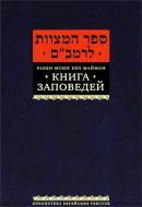 Раби Моше бен Маймон - Рамбам - Маймонид - Книга заповедей