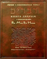 Пятикнижие - Книга пятая - Дварим - с избранными комментариями Рамбана