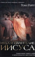 Райт Николас Томас - Иуда и Евангелие Иисуса