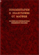 Ньюман - Комментарии к Евангелию от Матфея