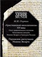 Реутин - «Христианский неоплатонизм» XIV века