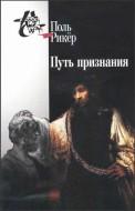 Поль Рикёр - Путь признания - Три очерка