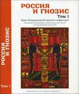 Россия и гнозис. Труды Международной научной конференции «Раннехристианский гностический текст в российской культуре»