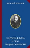 Розанов Василии – Народная душа и сила национальности