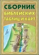 Сборник библейских таблиц и карт