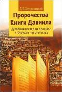 Дмитрий Щедровицкий - Пророчества Книги Даниила