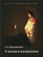 Дмитрий Щедровицкий - О жизни и воскресении
