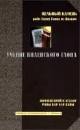 Элияу Бен Шломо-Залман - Учение Виленского Гаона - Цельный камень - Комментарий к Агадот