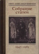 Александр Шмеман - Собрание статей - 1947-1983