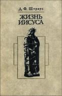 Давид Фридрих Штраус - Жизнь Иисуса: Книги 1 и 2