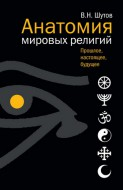 Владимир Шутов - Анатомия мировых религий: Прошлое, настоящее, будущее