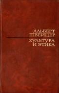 Альберт Швейцер - Культура и этика